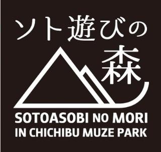 ソト遊びの森ロゴ.jpg