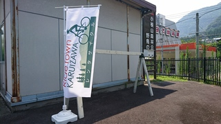 横川スタンド.JPG